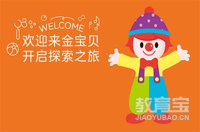 廣州金寶貝早教logo