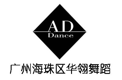 廣州海珠區華翎舞蹈logo