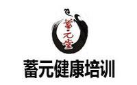 廣州市蓄元健康教育logo