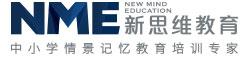 廣州新思維教育