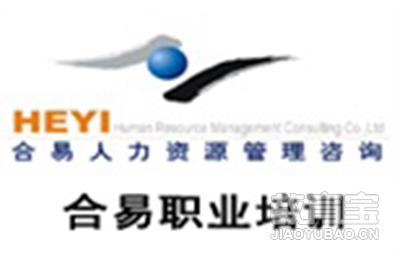 濟南合易職業培訓中心