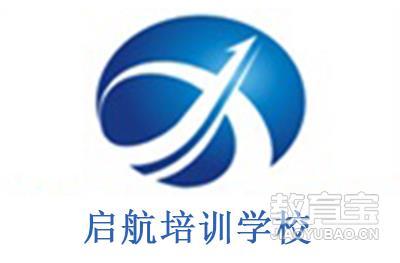 濟南啟航培訓學校logo