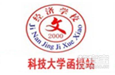 濟南槐蔭經濟專修學校logo
