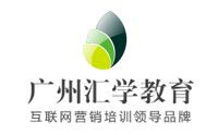 廣州匯學教育