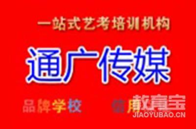 山東通廣學校logo