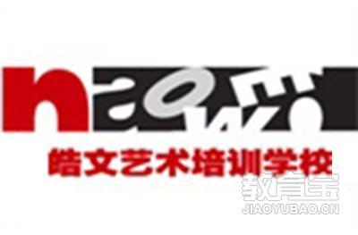 濟南市皓文藝術培訓學校logo