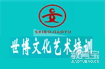 濟南世博文化藝術培訓學校