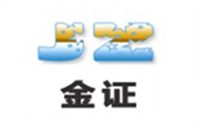 濟南金證執業培訓學校logo