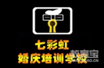 濟南七彩虹培訓logo