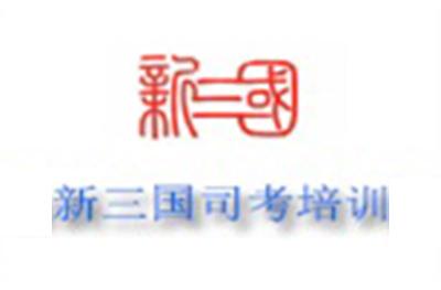 濟南新三國司考培訓logo