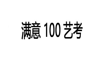 濟南滿意100藝考培訓logo