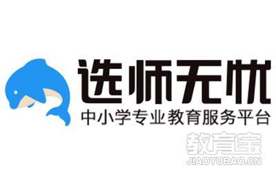 廣州選師無憂教育logo