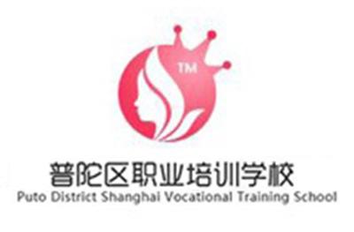 普陀区职业技校logo