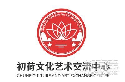 濟南初荷文化藝術logo