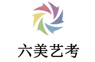 山東六美藝考logo