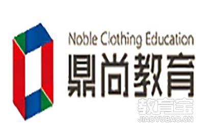 廣州鼎尚服裝教育培訓學校logo