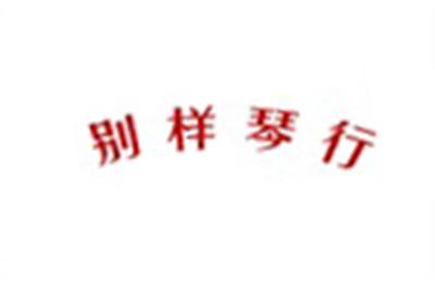 濟南別樣琴行logo