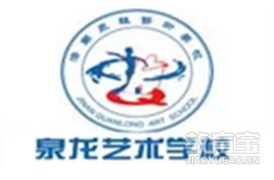 濟南泉龍藝術培訓學校logo