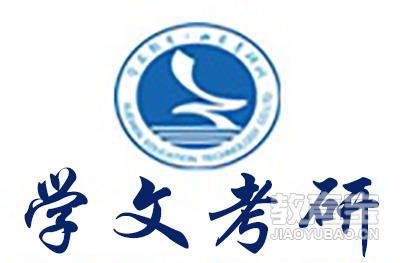 濟南學文考研logo