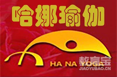 上海哈娜瑜伽logo