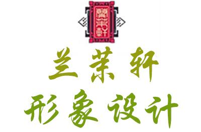 濟南蘭茉軒形象設計logo