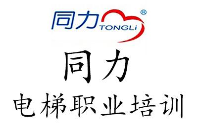 濟南同力電梯職業培訓學校logo
