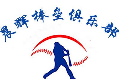 濟南晨輝棒壘球俱樂部logo