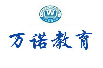 濟南萬諾教育logo