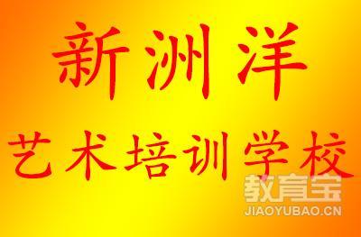 濟南中央美院 沈家班書法logo