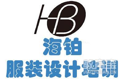 濟南海鉑服裝設計師培訓logo