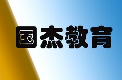 濟南國杰教育培訓學校logo