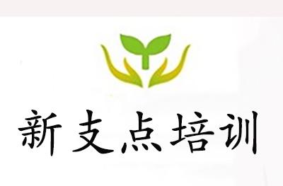 濟南新支點培訓logo