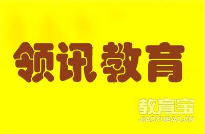 濟南領訊教育logo
