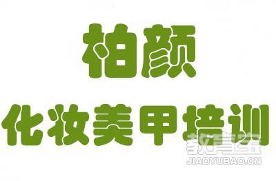 濟南柏顏化妝美甲培訓logo
