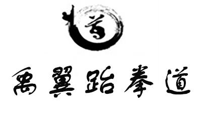 濟南禹翼跆拳道logo