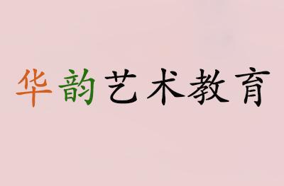 濟南華韻藝術logo