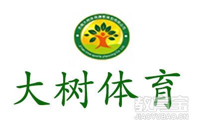 濟南大樹體育logo