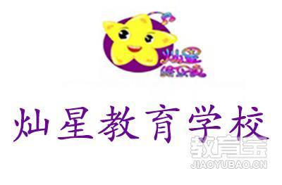 濟南燦星教育學校logo