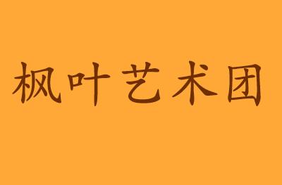 濟南楓葉藝術團logo