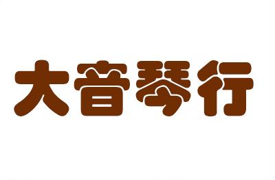 濟南大音琴行logo