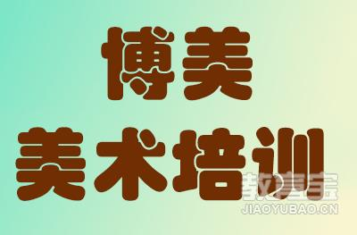 濟南博美藝校培訓logo