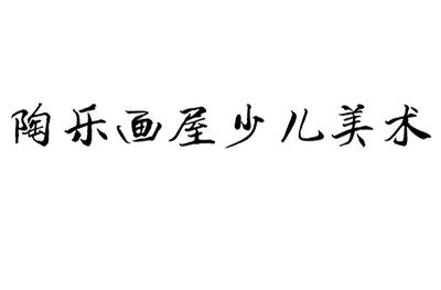 濟南陶樂畫屋logo