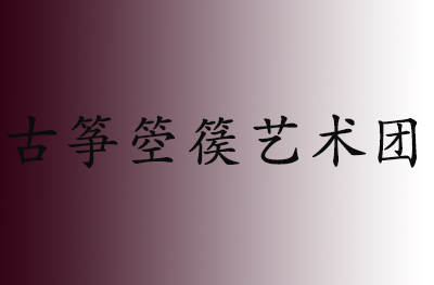 濟南古箏箜篌藝術團logo