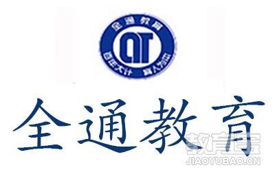 濟南全通教育logo