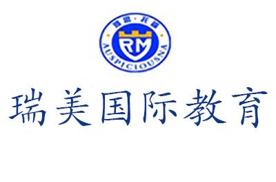 濟南瑞美國際教育logo