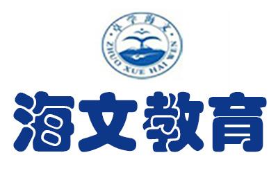 濟南海文教育logo