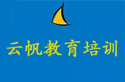 濟南云帆教育培訓學校logo