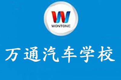 南京万通汽车学校logo