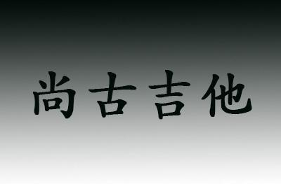 濟南尚古吉他logo