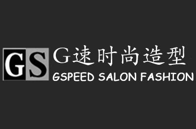 上海G速时尚造型logo